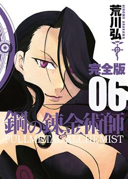 http://www.square-enix.com/jp/magazine/top/img/shoei/9784757533677.jpg