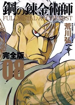 http://www.square-enix.com/jp/magazine/top/img/shoei/9784757534117.jpg