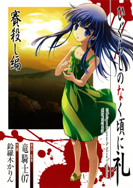 http://www.square-enix.com/jp/magazine/top/img/shoei/9784757534513.jpg