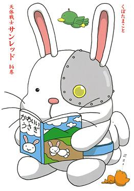 http://www.square-enix.com/jp/magazine/top/img/shoei/9784757535107.jpg