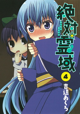 http://www.square-enix.com/jp/magazine/top/img/shoei/9784757535329.jpg