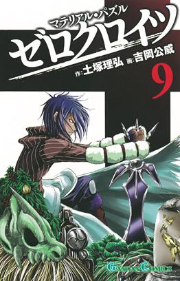 http://www.square-enix.com/jp/magazine/top/img/shoei/9784757535886.jpg