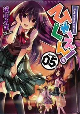 http://www.square-enix.com/jp/magazine/top/img/shoei/9784757535961.jpg