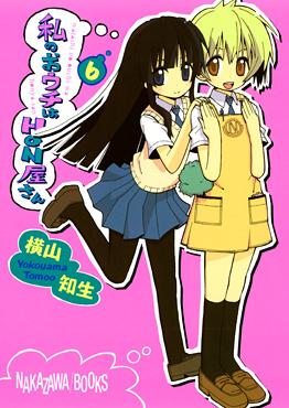 http://www.square-enix.com/jp/magazine/top/img/shoei/9784757536982.jpg