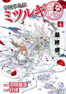 http://www.square-enix.com/jp/magazine/top/img/shoei/9784757537422.jpg