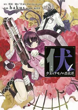 http://www.square-enix.com/jp/magazine/top/img/shoei/9784757537453.jpg