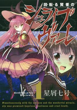 http://www.jp.square-enix.com/magazine/top/img/shoei/9784757537620.jpg