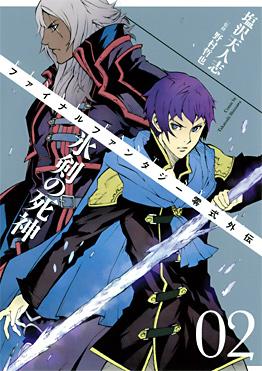 http://www.jp.square-enix.com/magazine/top/img/shoei/9784757538566.jpg