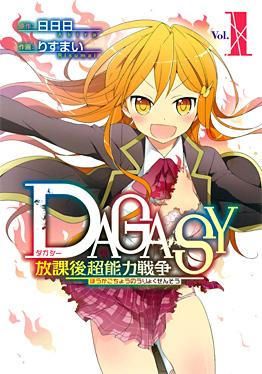 http://www.jp.square-enix.com/magazine/top/img/shoei/9784757538627.jpg