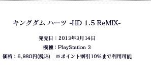キングダム ハーツ -HD 1.5 ReMIX- 発売日:2013年3月14日 機種:PlayStation 3 価格:6,980円(税込) ※ポイント割引10%まで利用可能