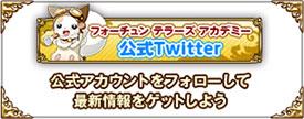 Twitter公式アカウントをフォローして最新情報をチェック!