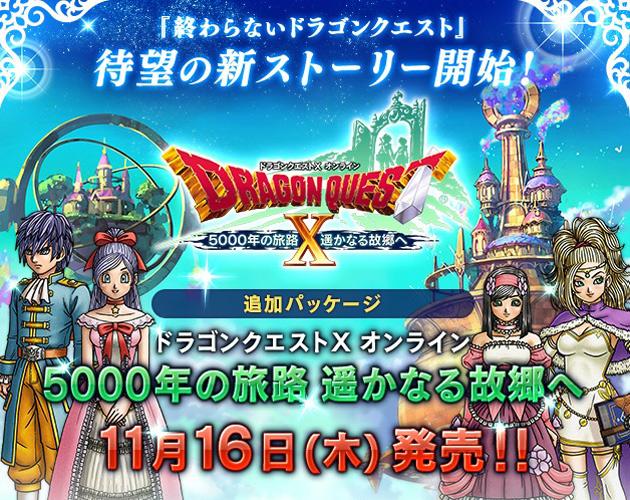 「終わらないドラゴンクエスト」『ドラゴンクエストX』に、待望の追加パッケージが登場!