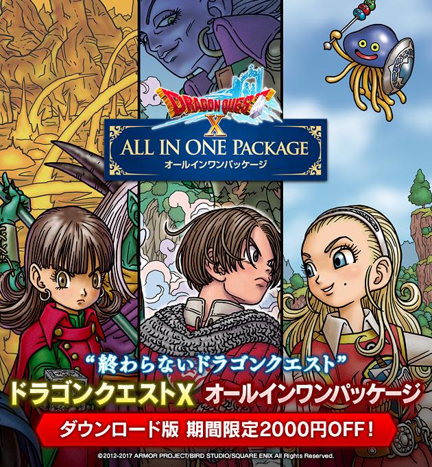「終わらないドラゴンクエスト」ダウンロード版 2000円OFF!
