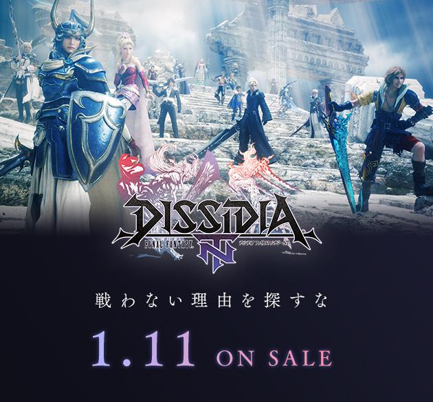 『DISSIDIA FINAL FANTASY NT』 ついに発売!