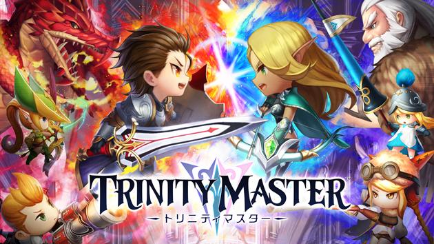 新作タイトル『TRINITY MASTER(トリニティ マスター)』2018年冬配信決定!事前登録キャンペーンスタート!