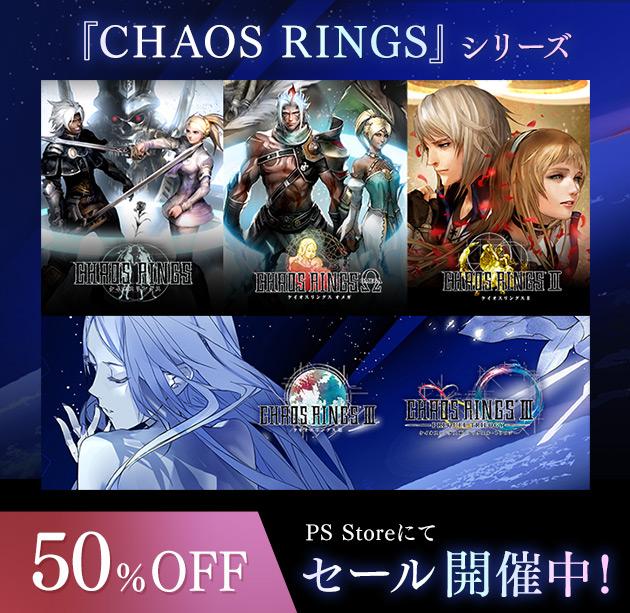 PS Storeにて「CHAOS RINGS」シリーズ50%オフセール開催中!