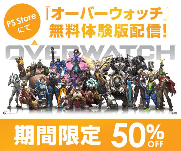 PS Storeにて『オーバーウォッチ』の無料体験版配信および50%オフセールを期間限定で実施!