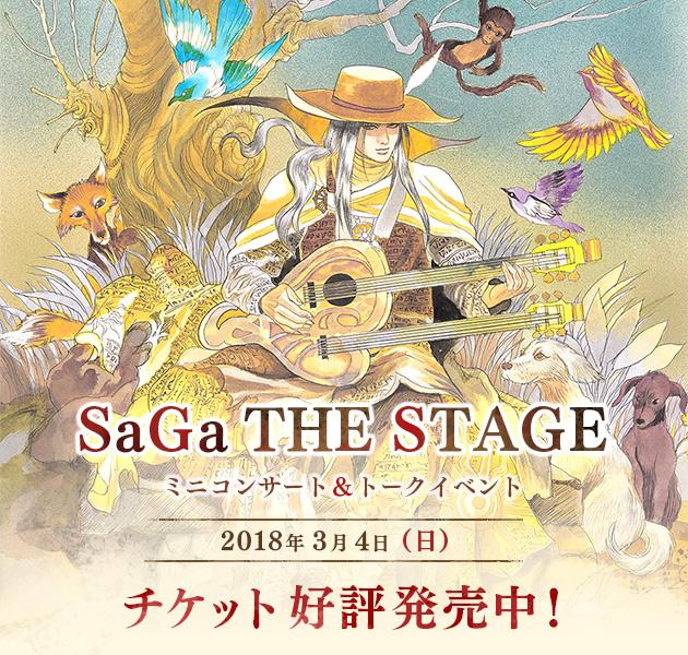 「SaGa THE STAGE」ミニコンサート&トークイベント チケット好評発売中!