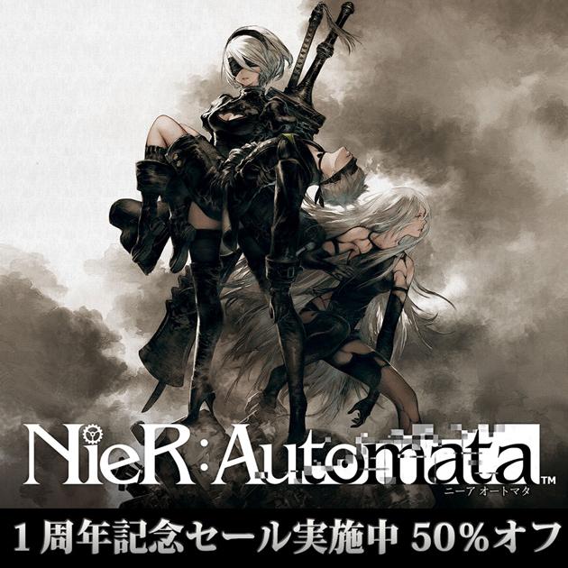 『NieR:Automata』発売1周年記念SALE PlayStation®4 ダウンロード版 50%オフ!