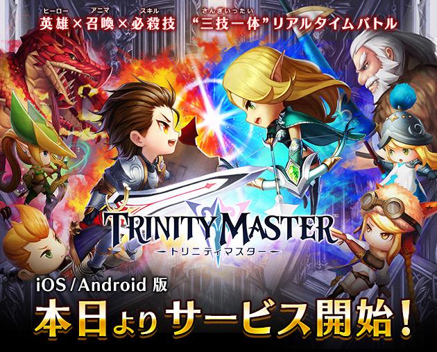 『TRINITY MASTER』本日よりiOS/Androidでサービス開始!