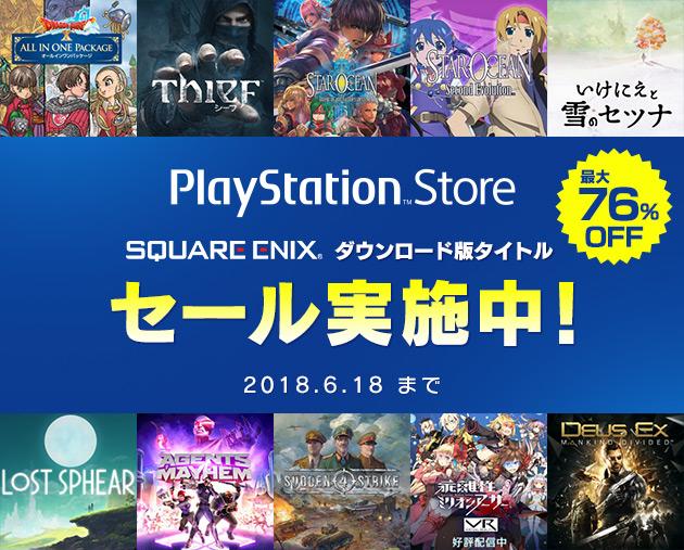 PlayStation(TM)Storeにてダウンロード版タイトルのセールを実施中!