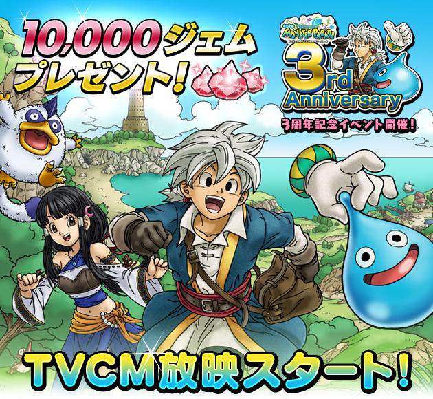 スマートフォン版『ドラゴンクエスト どこでもモンスターパレード』10000ジェムもらえる!3周年記念イベント開催!TVCM放映もスタート!