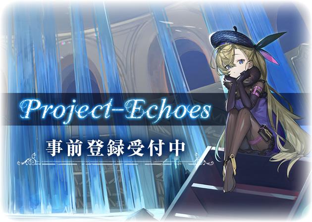 童話を舞台とした新作RPGプロジェクト『Project-Echoes(プロジェクト・エコーズ)』事前登録受付中!