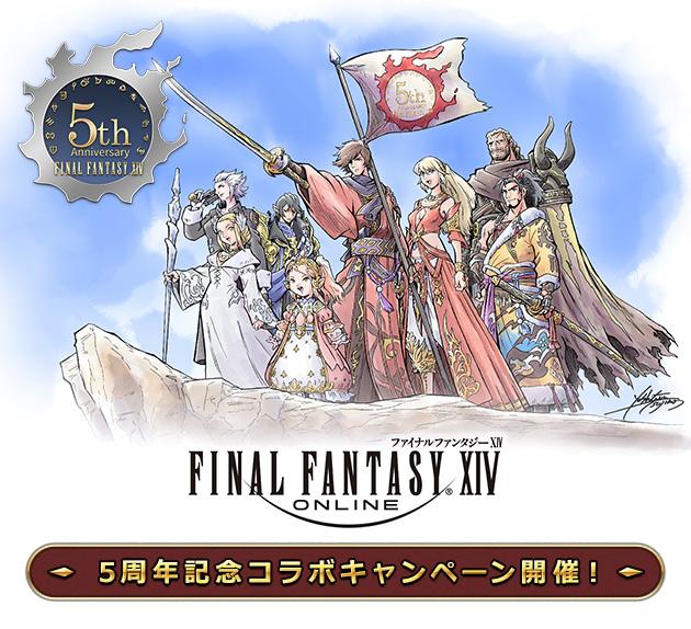 『ファイナルファンタジーXIV』5周年記念コラボキャンペーン開催!