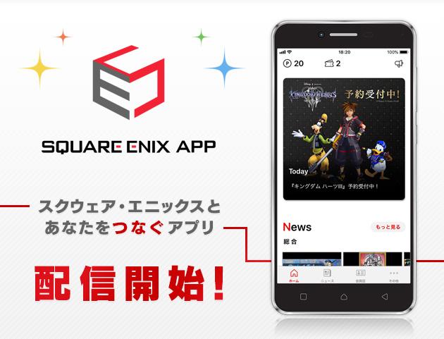 スクウェア・エニックスとお客様をつなぐサービスアプリ「スクウェア・エニックス アプリ」配信開始!