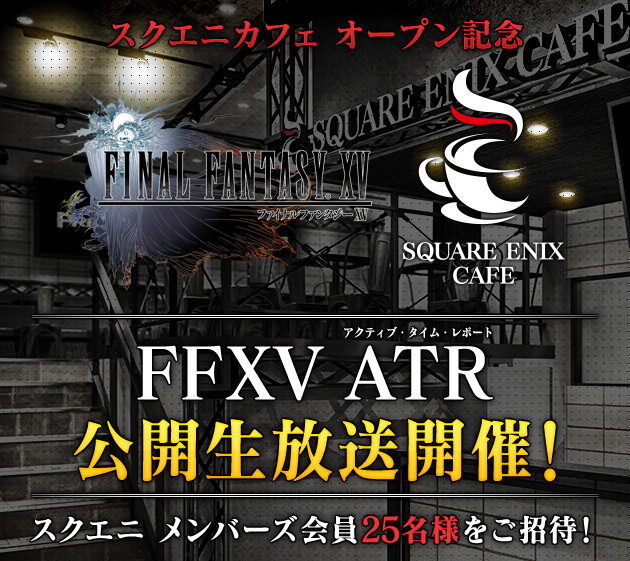 スクエニカフェ オープン記念 『FFXV ATR』公開生放送開催!