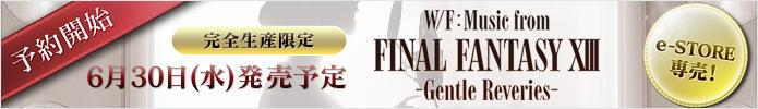 『ファイナルファンタジーXIII』アナログレコード発売