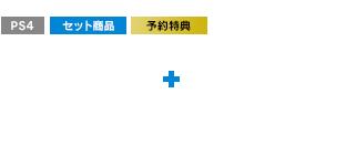 【セット商品】『キングダム ハーツ HD 2.8 ファイナルチャプタープロローグ』+『【オフィシャルショップ限定】KINGDOM HEARTS キーブレードキーホルダー アクセル(リア) 限定版』