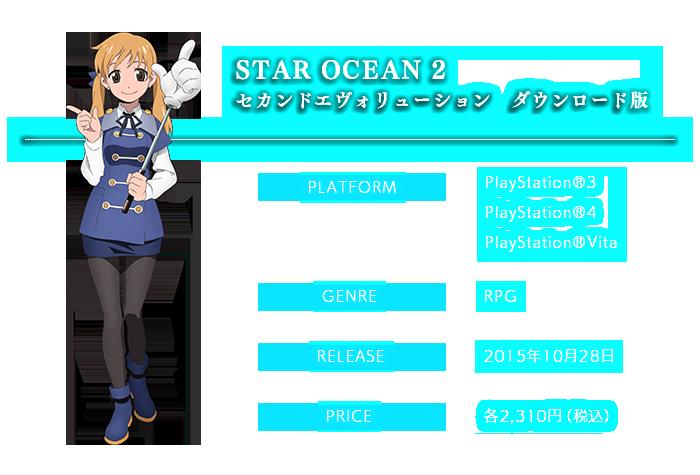 STAR OCEAN Second Evolution スターオーシャン2 ダウンロード版