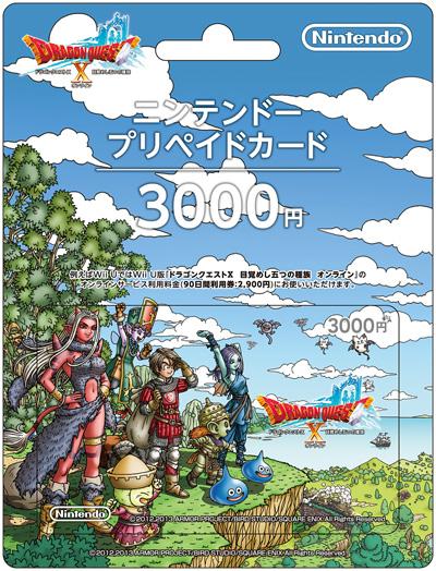 プリペイド3000.jpg