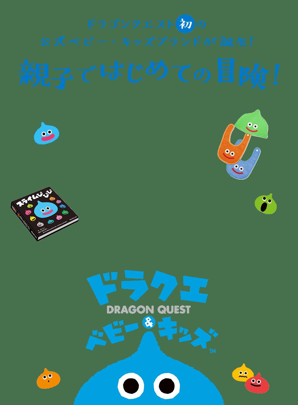 ドラクエベビー キッズ 公式サイト Square Enix