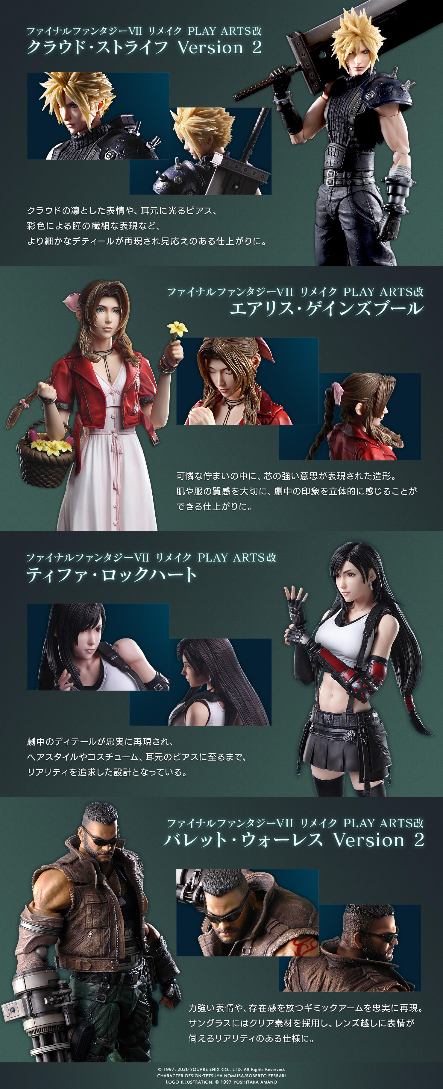 ファイナルファンタジーvii リメイク Play Arts改 Square Enix