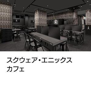 スクウェア・エニックス<br>カフェ
