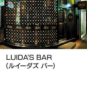 LUIDA'S BAR<br>(ルイーダス バー)