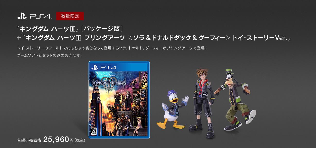 PS4 数量限定 『キングダム ハーツIII』+『キングダム ハーツIII ブリングアーツ <ソラ & ドナルドダック & グーフィー> トイ・ストーリーVer.』トイ・ストーリーのワールドでおもちゃの姿となって登場するソラ、ドナルド、グーフィーがブリングアーツで登場!ゲームソフトとセットのみの販売です。 希望小売価格 23,600円+税