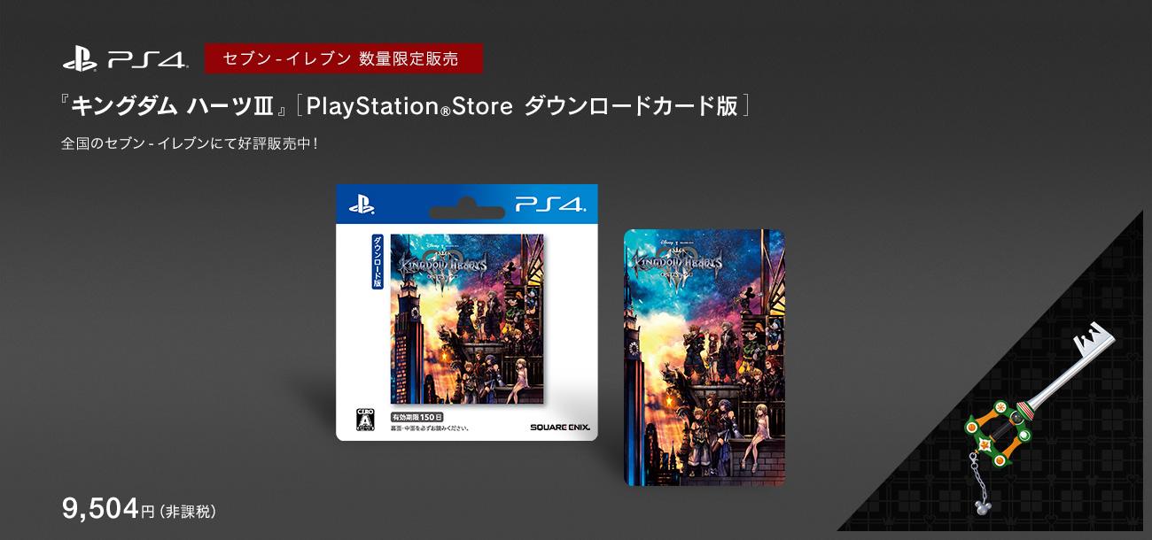 PS4 セブン-イレブン 数量限定販売 『キングダム ハーツ III』[PlayStation®Store ダウンロードカード] 全国のセブン‐イレブンにて好評販売中! 9,504円(非課税)