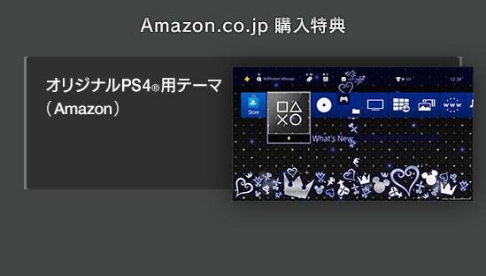 Amazon.co.jp 購入特典 オリジナルPS4®用テーマ(Amazon)