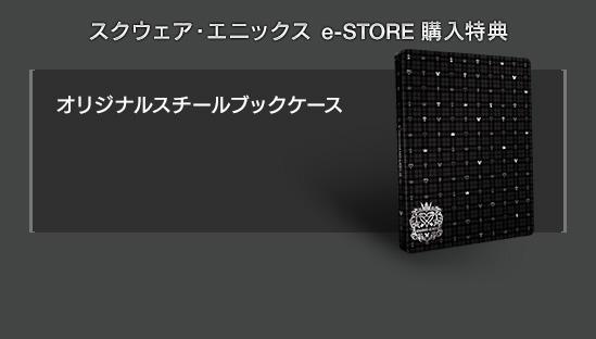 スクウェア・エニックス e-STORE 購入特典 オリジナルスチールブックケース
