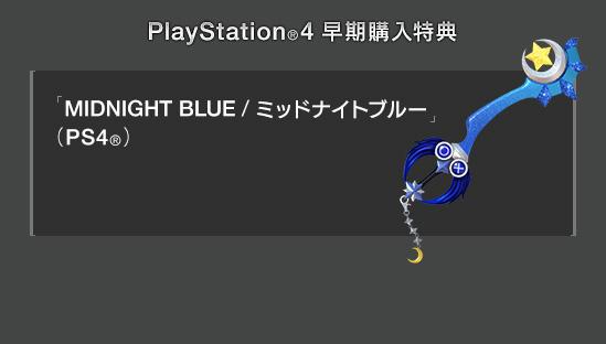 PlayStation®4 早期購入特典 「MIDNIGHT BLUE / ミッドナイトブルー」(PS4®)