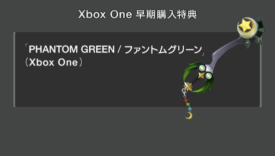 Xbox One 早期購入特典 「PHANTOM GREEN / ファントムグリーン」(Xbox One)