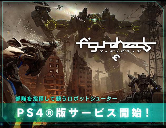 『フィギュアヘッズ』PS4®版サービス開始!