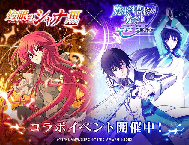 「灼眼のシャナ」×『魔法科高校の劣等生 LOST ZERO』コラボイベント開催中!