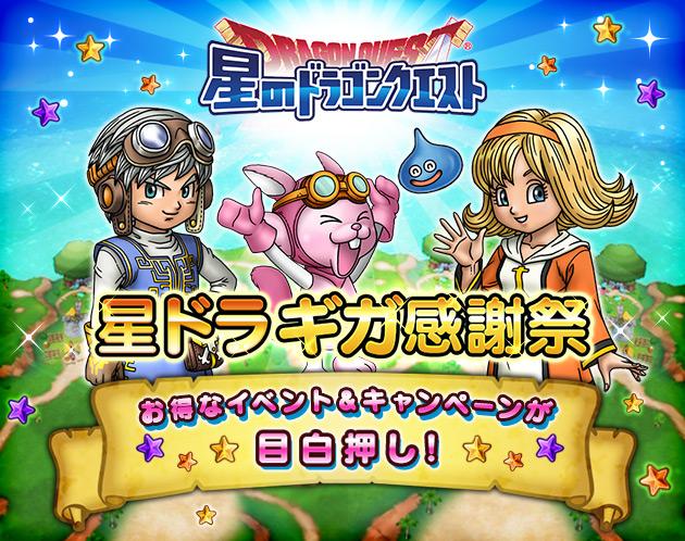 「星ドラギガ感謝祭」開催のお知らせ!