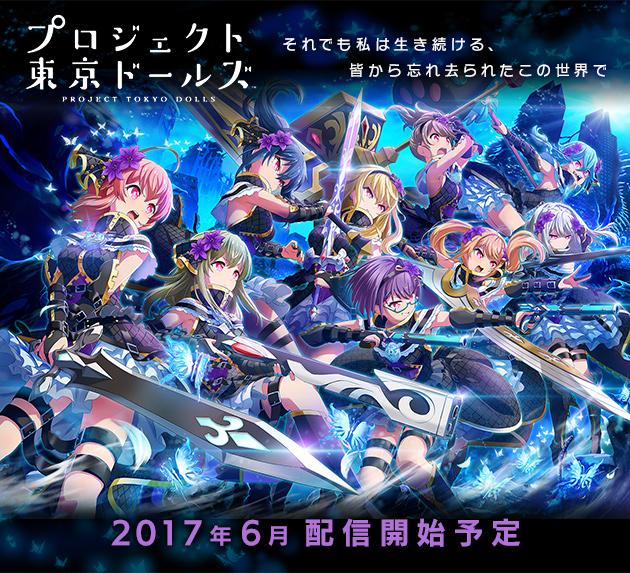 スマートフォン向け新作美少女タップアクションRPG   『プロジェクト東京ドールズ』 2017年6月配信開始!