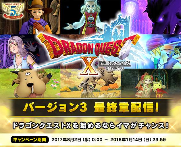 『ドラゴンクエストX』 新人さんおうえんキャンペーン 開催中!