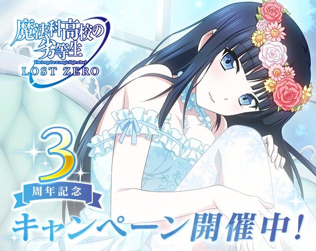 『魔法科高校の劣等生 LOST ZERO』3周年記念キャンペーン開催中!